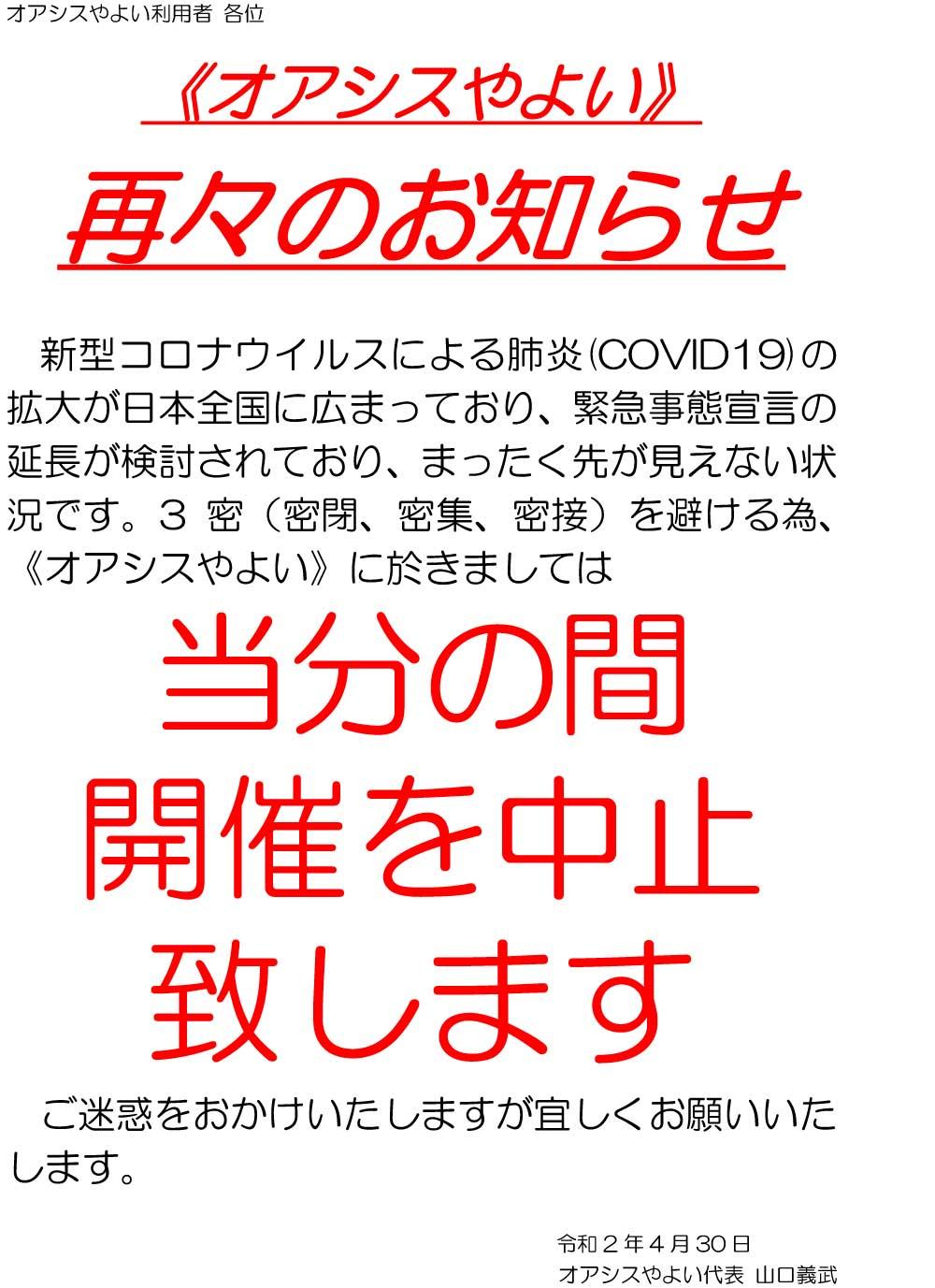 兵庫 県 三田 市 コロナ ウイルス